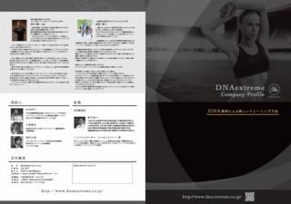 スクール受講生専用 14遺伝子解析 パンフレット20部