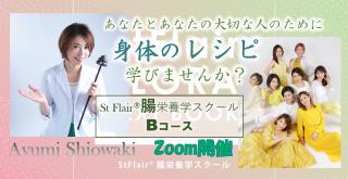 St Flair®腸栄養学スクールBコース Ticket