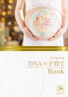 DNA×子育て BOOK 1冊