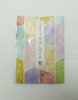 極上丹波産しぼり豆(小袋)