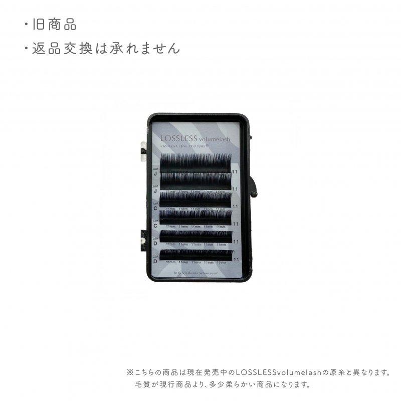 LOSSLESSボリューム11�JCDカールMIX6列 太さ0.07mm【旧商品】【まとめ買い割引適用外】