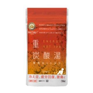【お試しサンプル】 薬用ホットタブ 重炭酸湯(入浴剤) 10錠