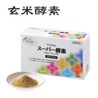 玄米酵素 スーパー酵素 オリジナル 顆粒 ( 2.5g×90包 )