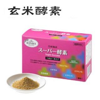 玄米酵素 スーパー酵素 ヘルシータイプ 顆粒 ( 2.5g×90包 )