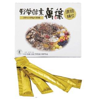 野草酵素 萬葉 [まんよう] 濃縮練り 30包