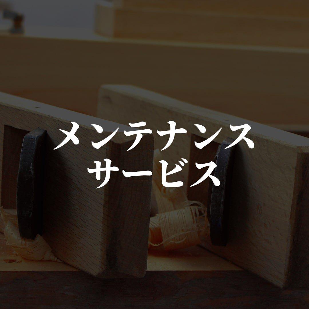 メンテナンスサービス(鉋研ぎ)