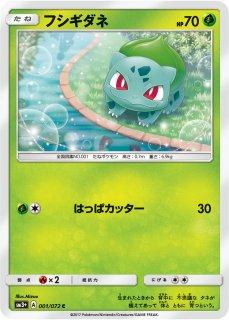 【ポケモンカードゲーム】フシギダネ【C】SM3+