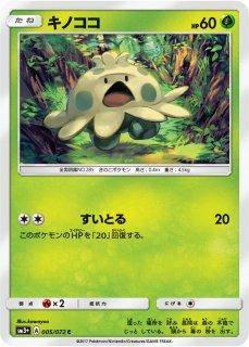 【ポケモンカードゲーム】キノココ【C】SM3+