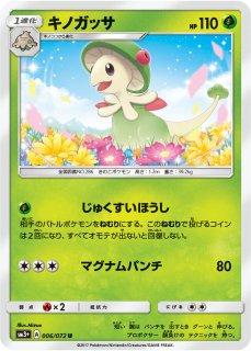 【ポケモンカードゲーム】キノガッサ【UC】SM3+