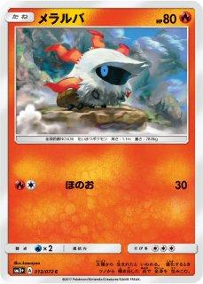 【ポケモンカードゲーム】メラルバ【C】SM3+