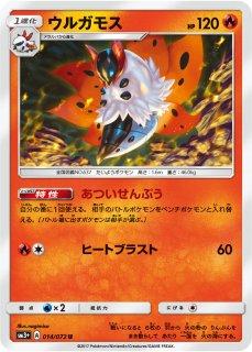 【ポケモンカードゲーム】ウルガモス【UC】SM3+