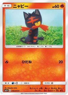 【ポケモンカードゲーム】ニャビー【C】SM3+