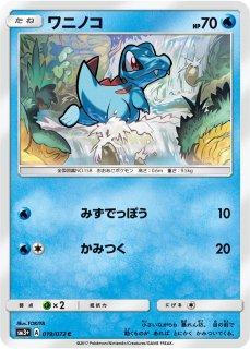 【ポケモンカードゲーム】ワニノコ【C】SM3+