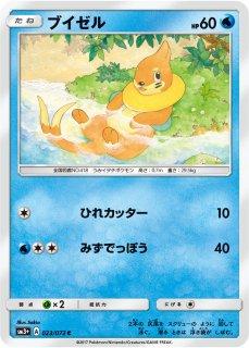【ポケモンカードゲーム】ブイゼル【C】SM3+