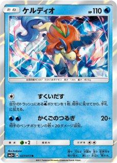 【ポケモンカードゲーム】ケルディオ【R】SM3+