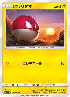 【ポケモンカードゲーム】ビリリダマ【C】SM3+