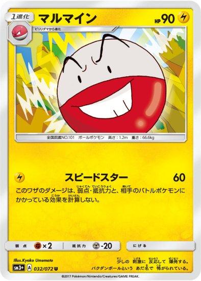 【ポケモンカードゲーム】マルマイン【UC】SM3+