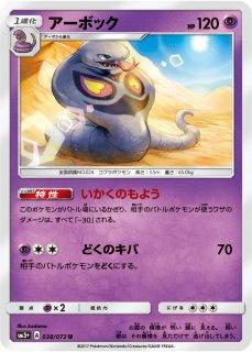 【ポケモンカードゲーム】アーボック【UC】SM3+