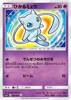 【ポケモンカードゲーム】ひかるミュウ【SC】SM3+