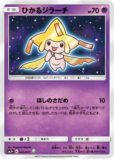 【ポケモンカードゲーム】ひかるジラーチ【SC】SM3+