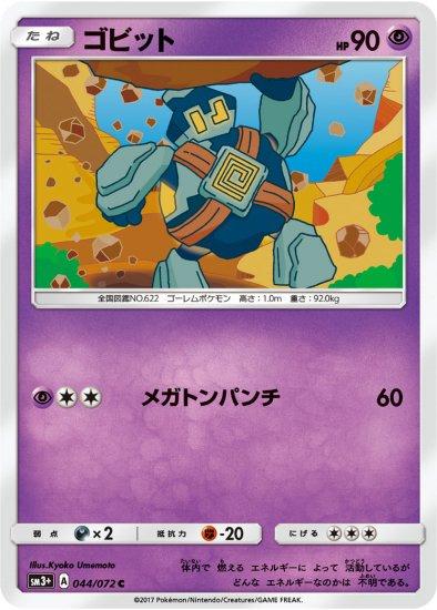 【ポケモンカードゲーム】ゴビット【C】SM3+
