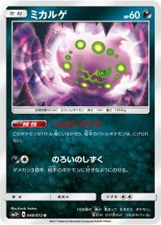 【ポケモンカードゲーム】ミカルゲ【UC】SM3+