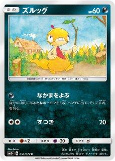 【ポケモンカードゲーム】ズルッグ【C】SM3+