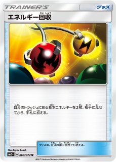 【ポケモンカードゲーム】[グッズ]エネルギー回収【UC】SM3+