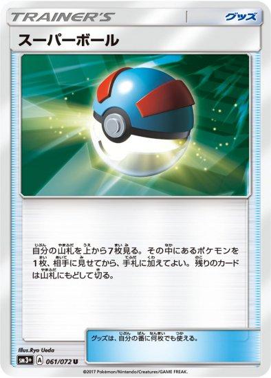 【ポケモンカードゲーム】[グッズ]スーパーボール【UC】SM3+