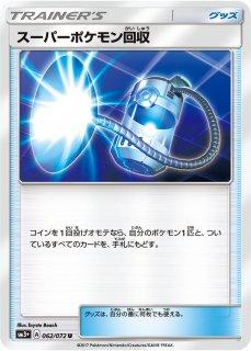 【ポケモンカードゲーム】[グッズ]スーパーポケモン回収【UC】SM3+