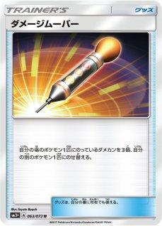 【ポケモンカードゲーム】[グッズ]ダメージムーバー【UC】SM3+