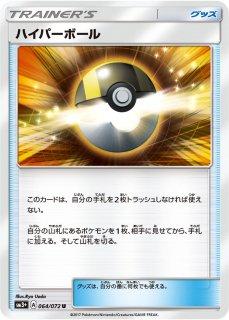 【ポケモンカードゲーム】[グッズ]ハイパーボール【UC】SM3+
