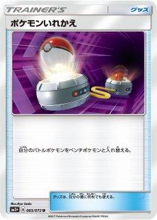 【ポケモンカードゲーム】[グッズ]ポケモンいれかえ【UC】SM3+