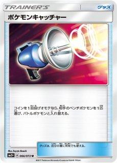 【ポケモンカードゲーム】[グッズ]ポケモンキャッチャー【UC】SM3+