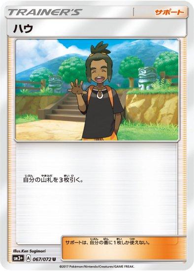 【ポケモンカードゲーム】[サポート]ハウ【UC】SM3+