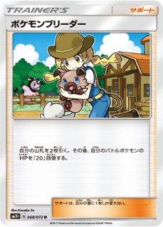 【ポケモンカードゲーム】[サポート]ポケモンブリーダー【UC】SM3+