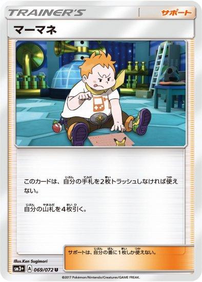 【ポケモンカードゲーム】[サポート]マーマネ【UC】SM3+
