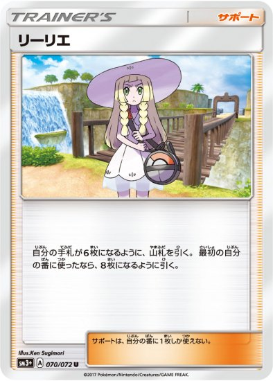 【ポケモンカードゲーム】[サポート]リーリエ【UC】SM3+