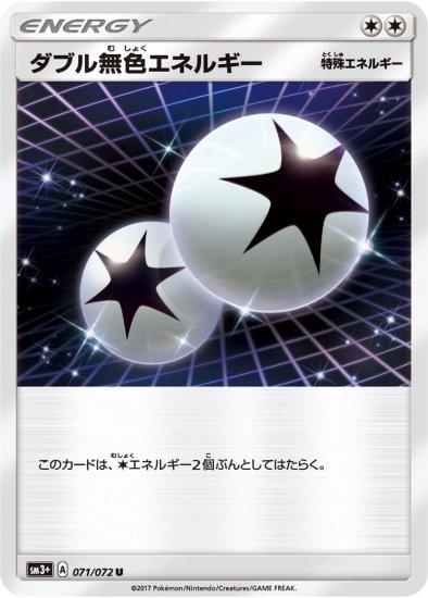 【ポケモンカードゲーム】ダブル無色エネルギー【UC】SM3+