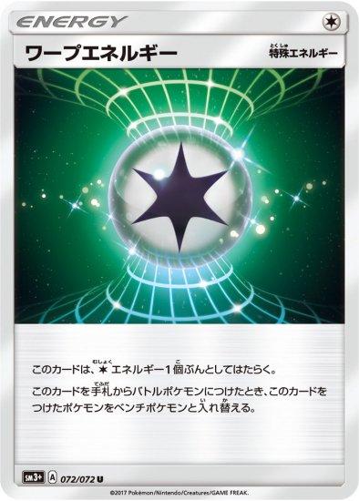 【ポケモンカードゲーム】ワープエネルギー【UC】SM3+