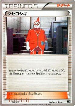 【ポケモンカードゲーム】クセロシキ