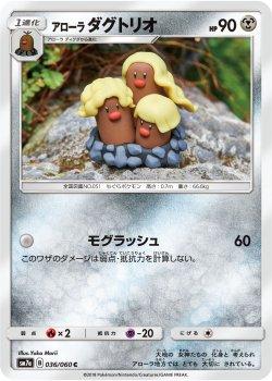 【ポケモンカードゲーム】アローラダグトリオ【C】SM7a