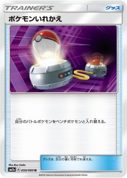 【ポケモンカードゲーム】[グッズ]ポケモンいれかえ【U】SM7a