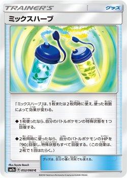 【ポケモンカードゲーム】[グッズ]ミックスハーブ【C】SM7a