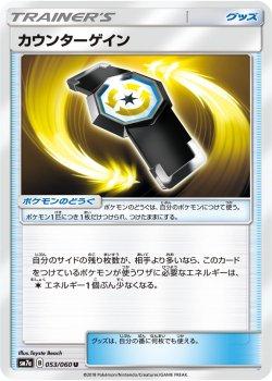 【ポケモンカードゲーム】[グッズ]カウンターゲイン【U】SM7a