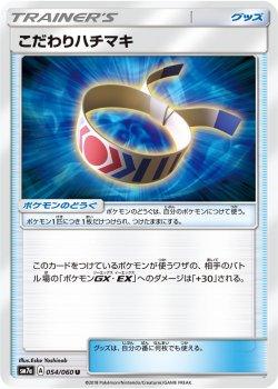 【ポケモンカードゲーム】[グッズ]こだわりはちまき【U】SM7a
