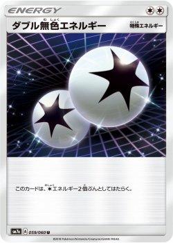 【ポケモンカードゲーム】ダブル無色エネルギー【U】SM7a