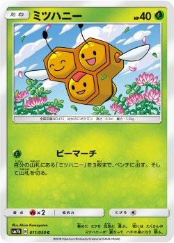 【ポケモンカードゲーム】ミツハニー【C】SM7b