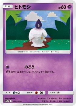 【ポケモンカードゲーム】ヒトモシ【C】SM7b