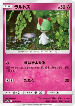 【ポケモンカードゲーム】ラルトス【C】SM7b